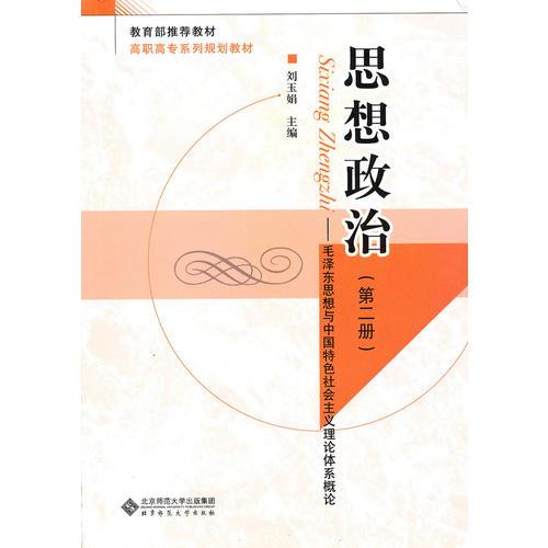 21世纪高职高专系列规划教材 思想政治(第二册)