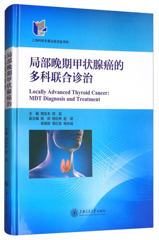 局部晚期甲状腺癌的多科联合诊治