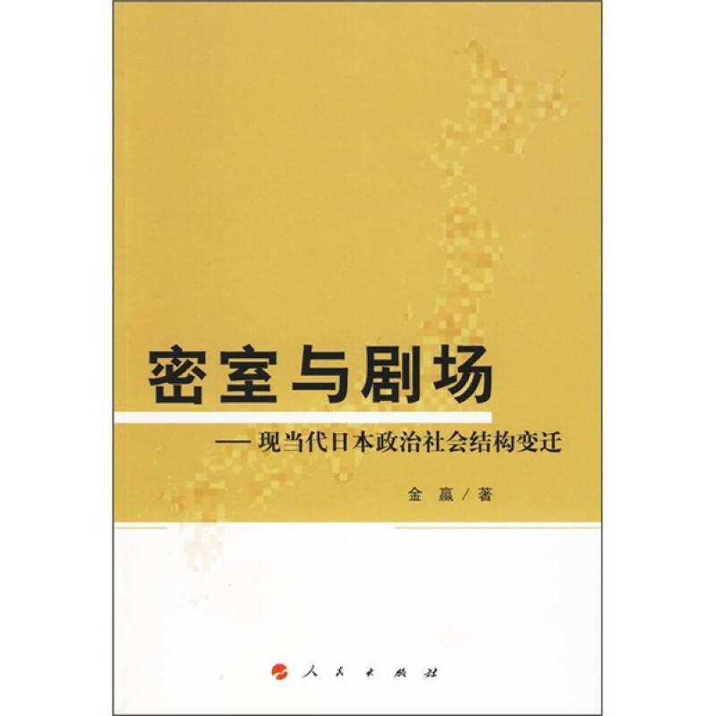 密室与剧场:现当代日本政治社会结构变迁