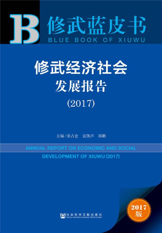 修武经济社会发展报告(2017)