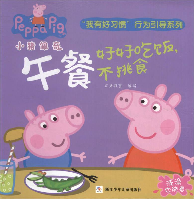 小猪佩奇我有好习惯行为引导系列:午餐好好吃饭不挑食