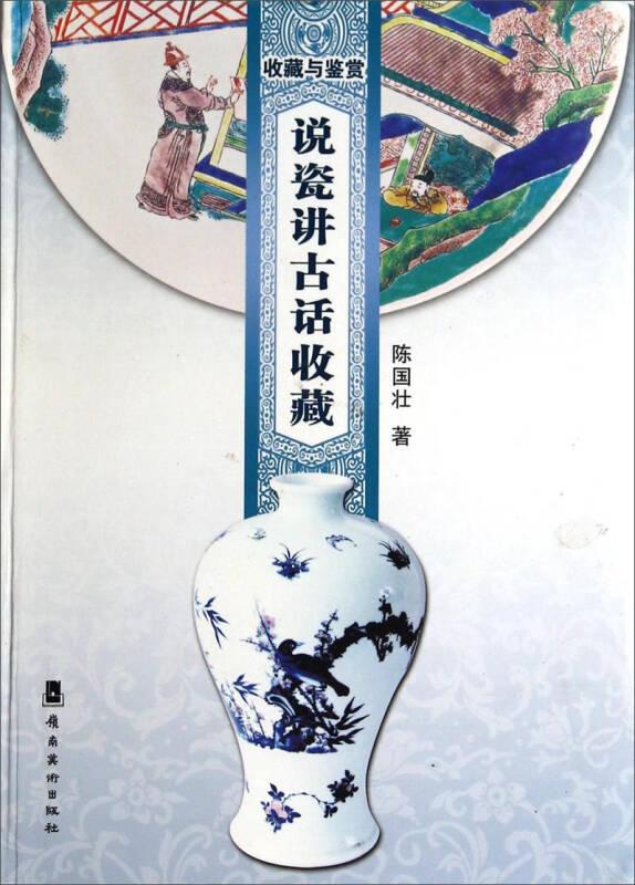 收藏与鉴赏:说瓷讲古话收藏