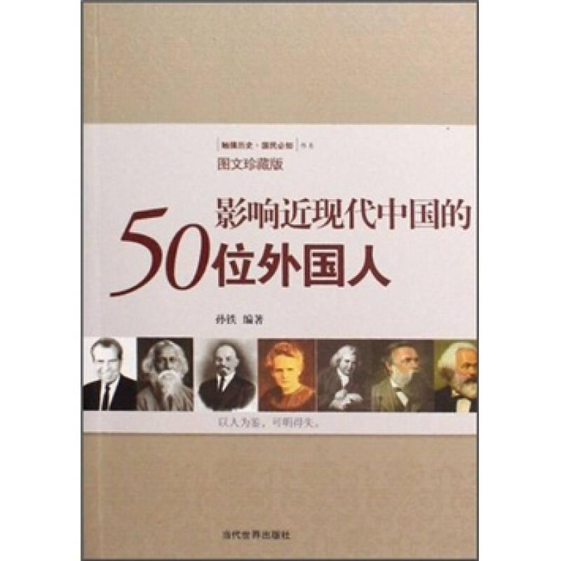 影响近现代中国的50位外国人