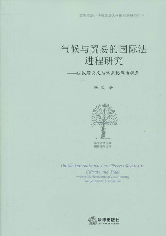 气候与贸易的国际法进程研究:以议题交叉与体系协调为视角