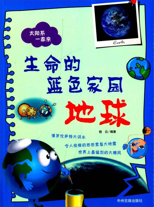 太阳系一家亲·生命的蓝色家园:地球