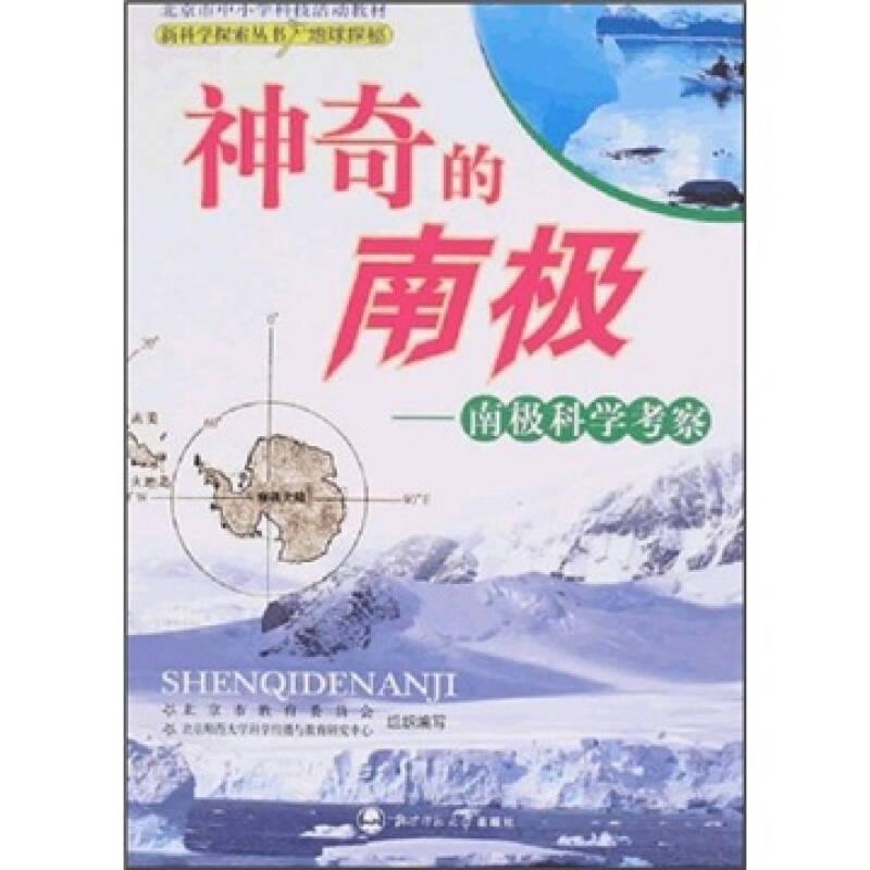 神奇的南极:南极科学考察