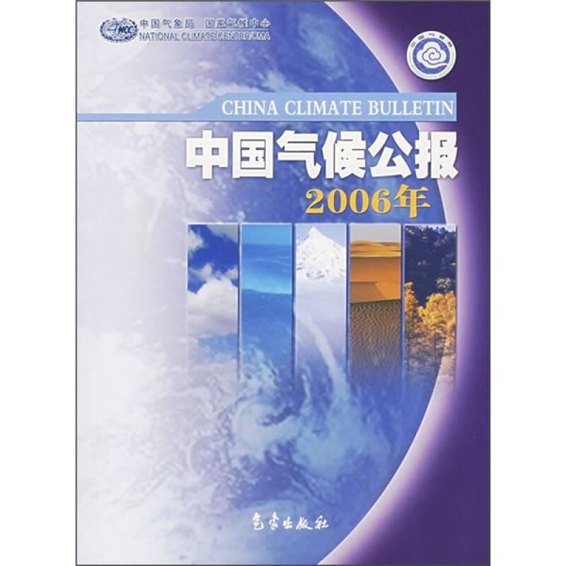中国气候公报2006年