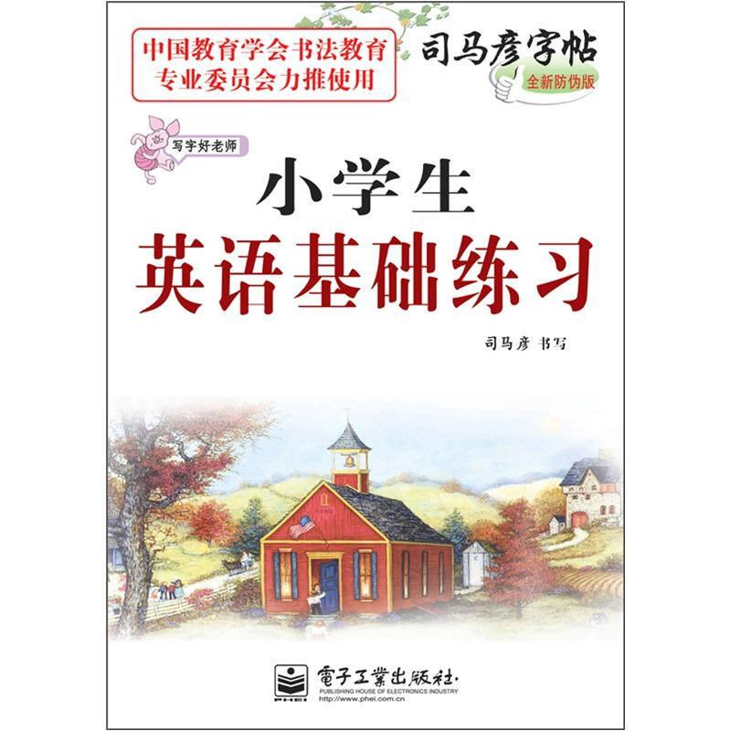 司马彦字帖:写字好老师·小学生英语基础练习(描�。ㄈ路牢卑妫�