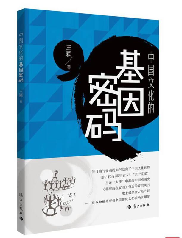 中国文化的基因密码