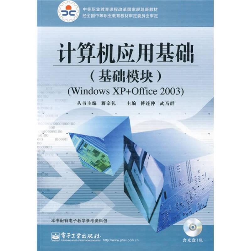 计算机应用基础(基础模块)WINDOWS XP+Office 2003