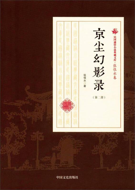 京尘幻影录(第2部)/民国通俗小说典藏文库·张恨水卷