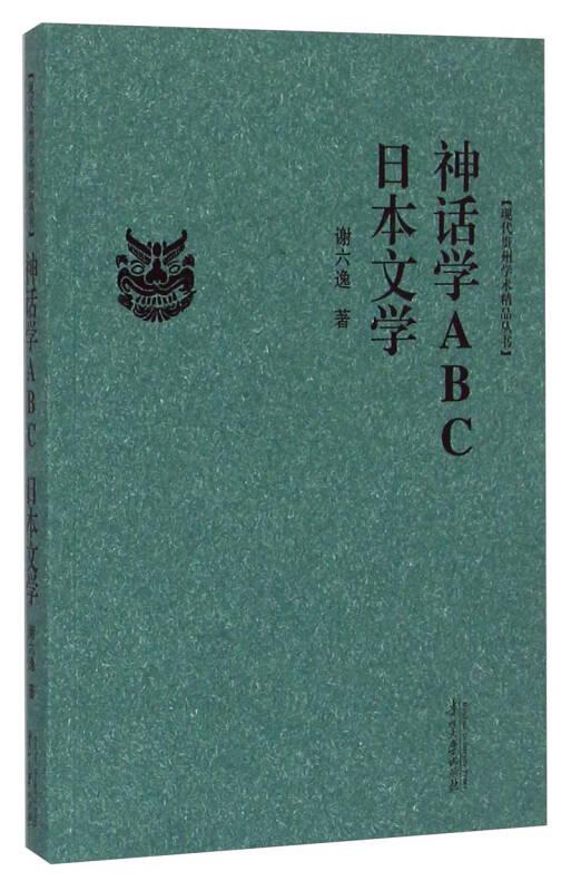 现代贵州学术精品丛书:神话学ABC日本文学