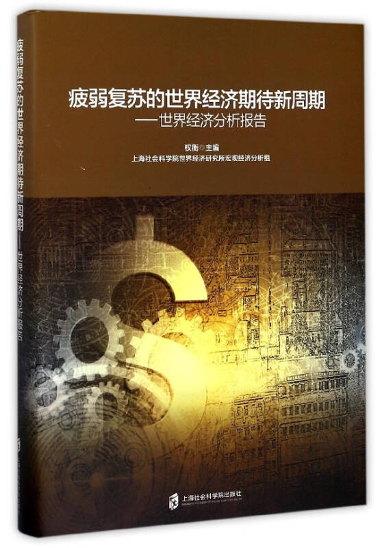 疲弱复苏的世界经济期待新周期:世界经济分析报告