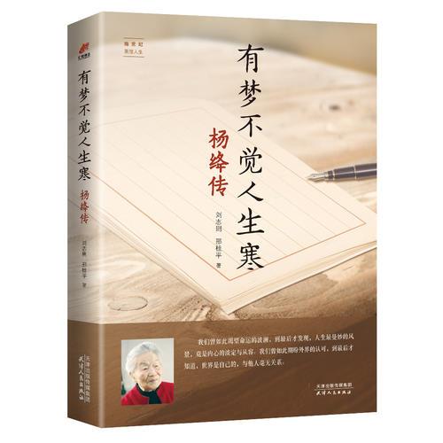 有梦不觉人生寒:杨绛传——她世纪美丽人生书系