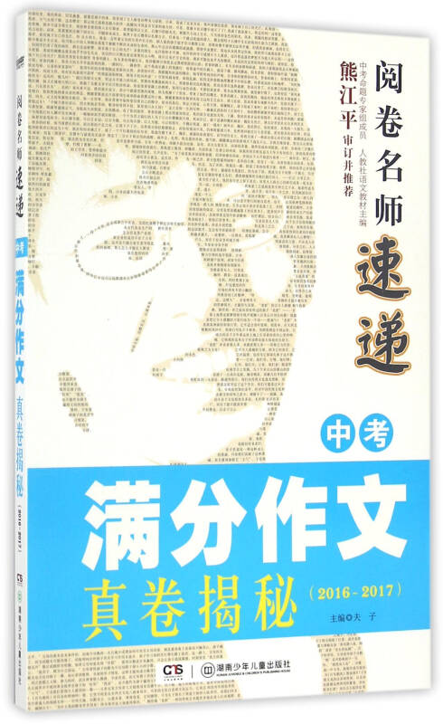 阅卷名师速递:中考满分作文真卷揭秘(2016-2017)