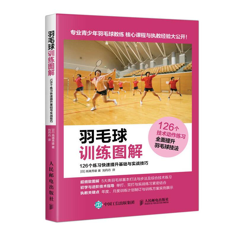 羽毛球训练图解 126个练习快速提升基础与实战技巧