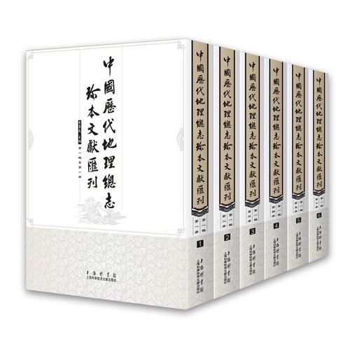 中国历代地理总志珍本丛书(全十册)