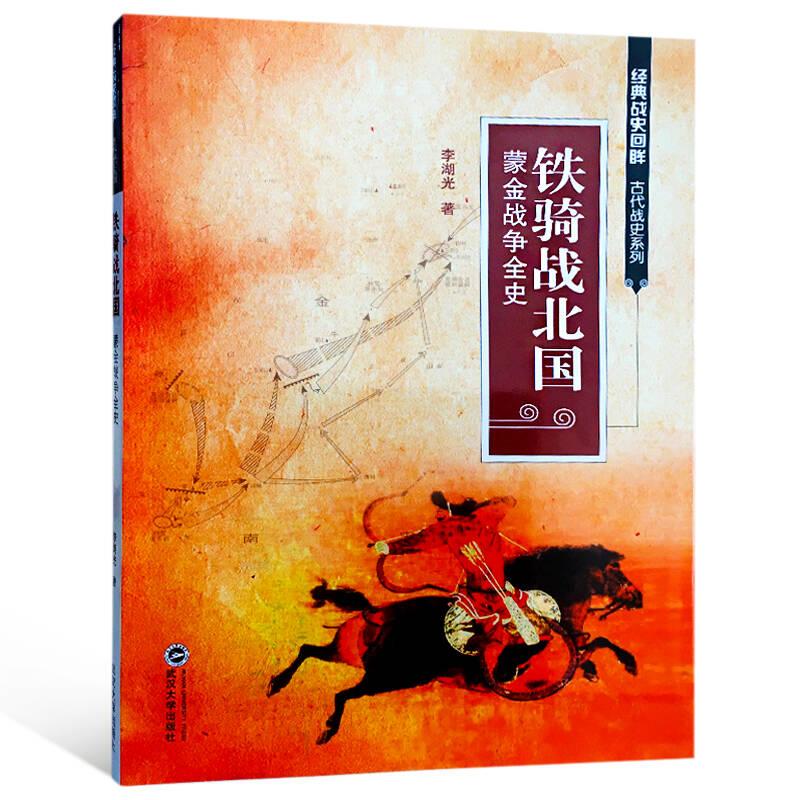 铁骑战北国:蒙金战争全史
