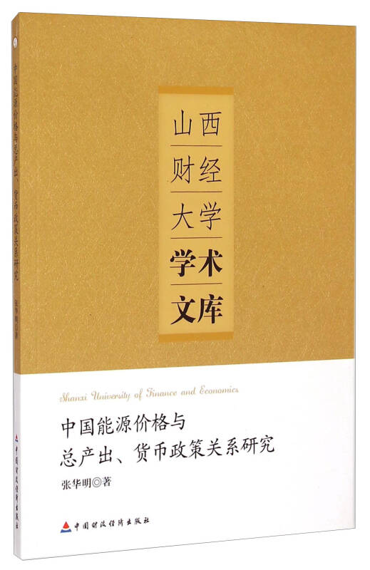 山西财经大学学术文库:中国能源价格与总产出、货币政策关系研究