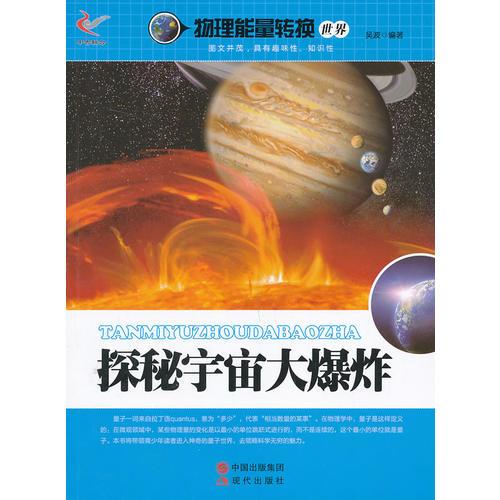 探秘宇宙大爆炸/物理能量转换世界