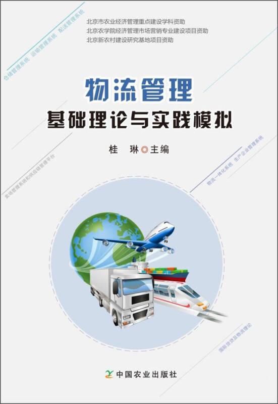 物流管理基础理论与实践模拟