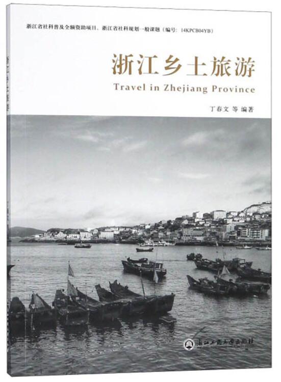 浙江乡土旅游