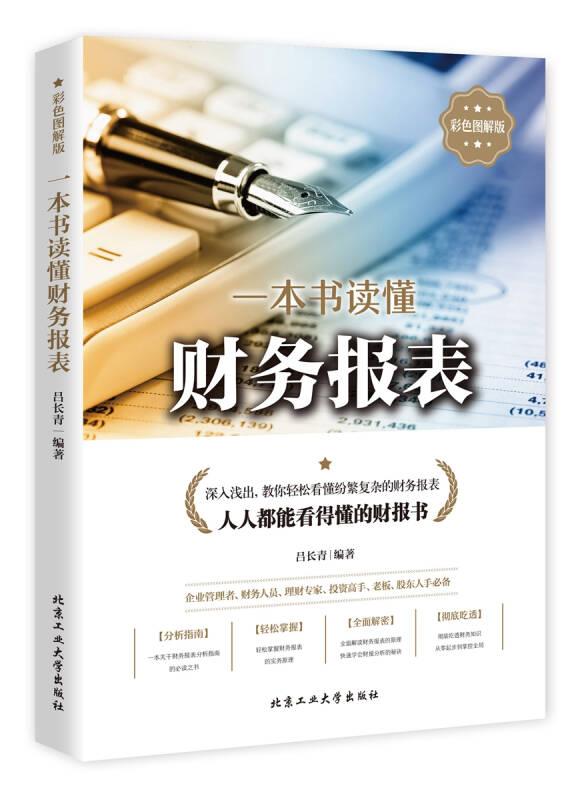 一本书读懂财务报表(彩版)