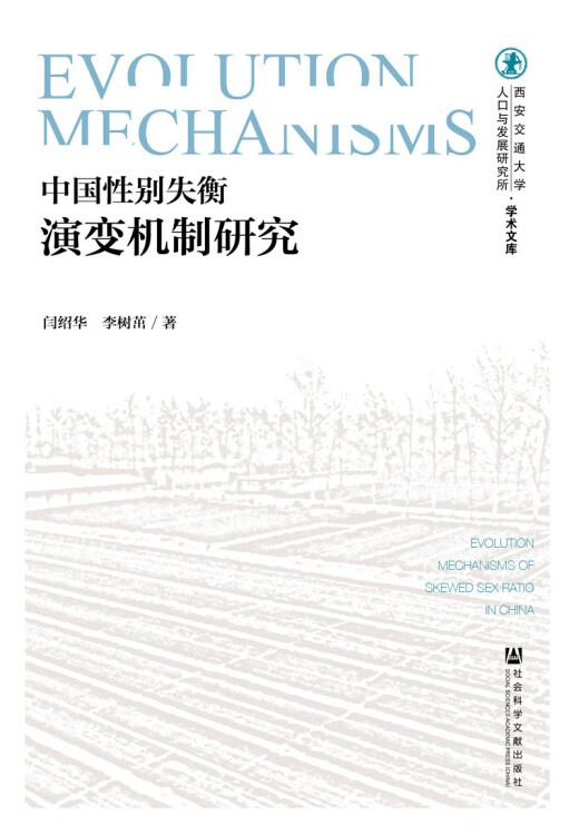 中国性别失衡演变机制研究