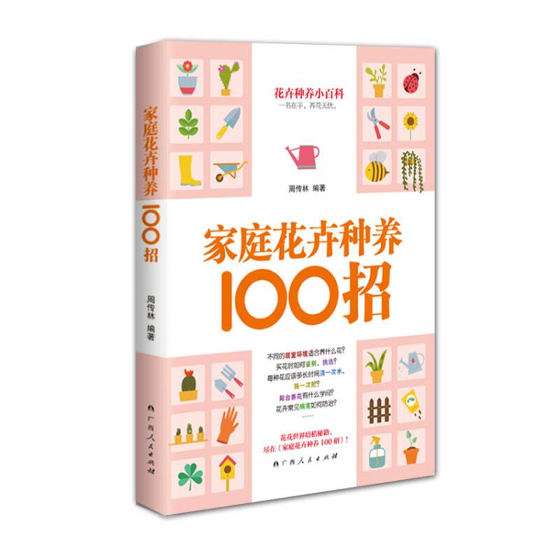 家庭花卉种养100招