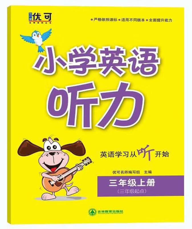 小学英语听力 三年级上册(含光盘)