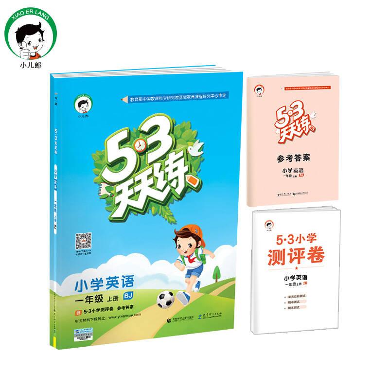 53天天练 小学英语 一年级上册 BJ(北京版)2017年秋