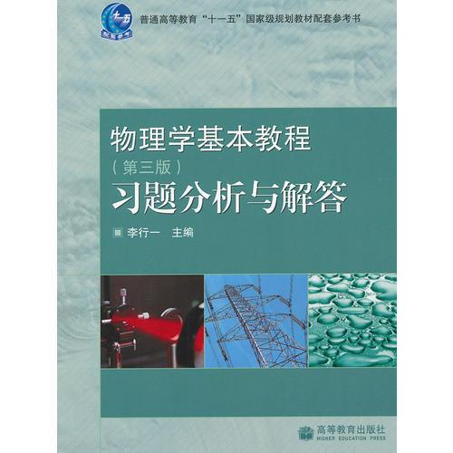物理学基本教程(第3版)习题分析与解答