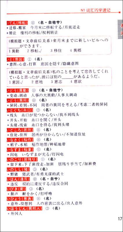 新日本语能力测试词汇巧学速记N1