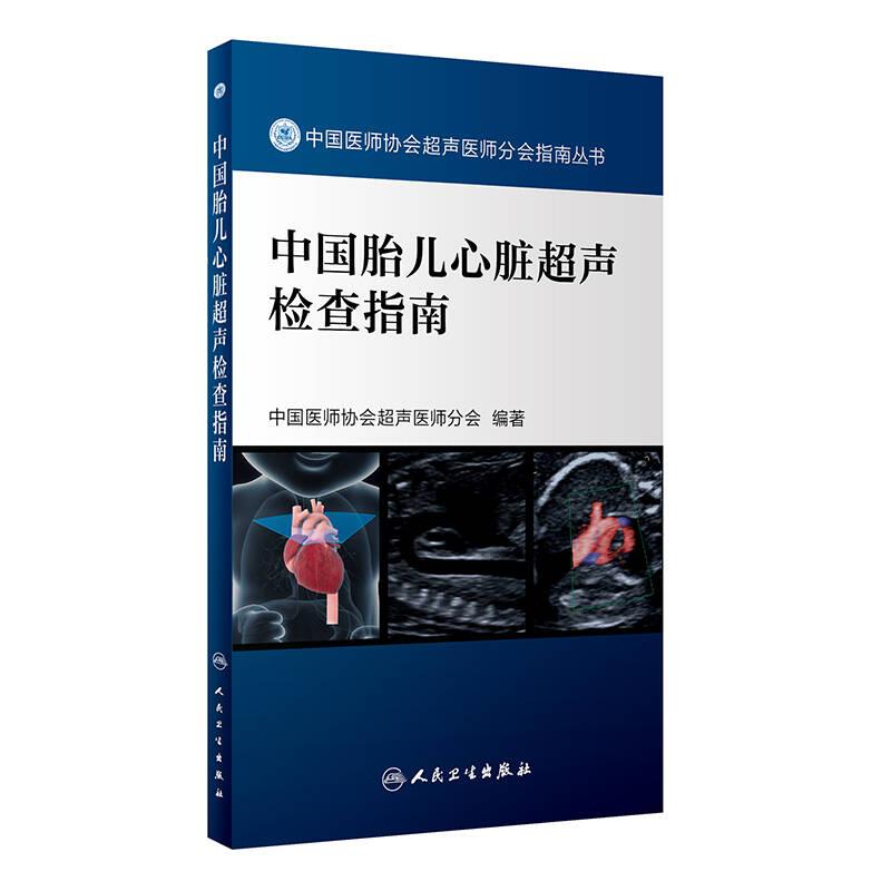 中国胎儿心脏超声检查指南(配增值)