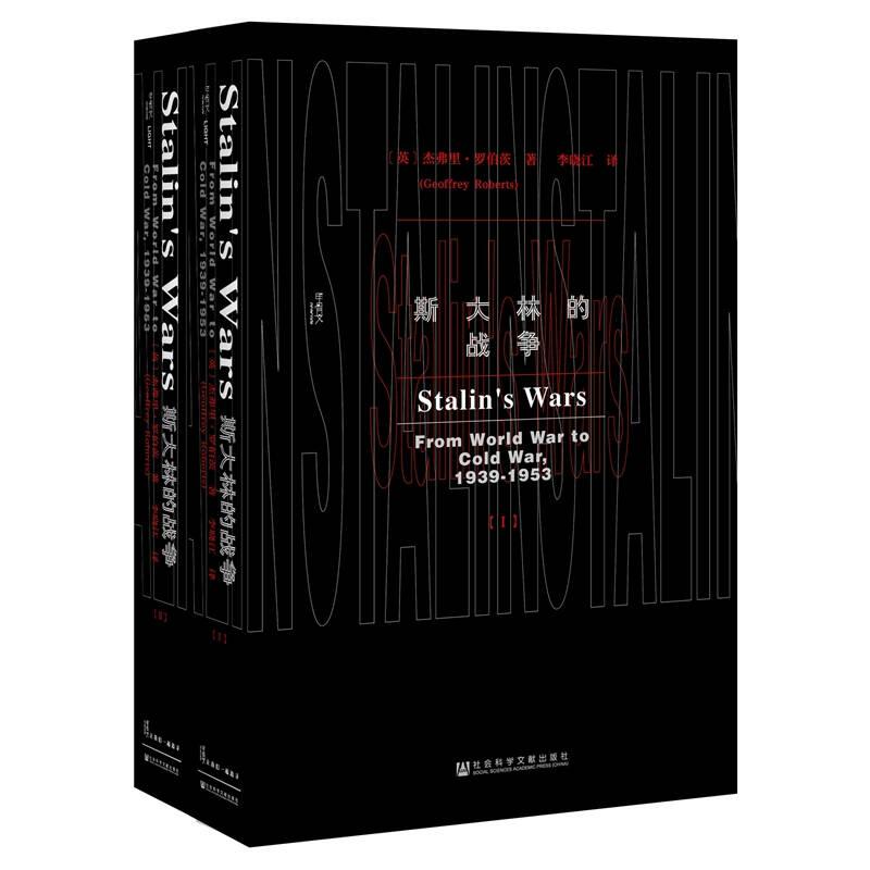甲骨文丛书·斯大林的战争(套装全2册)