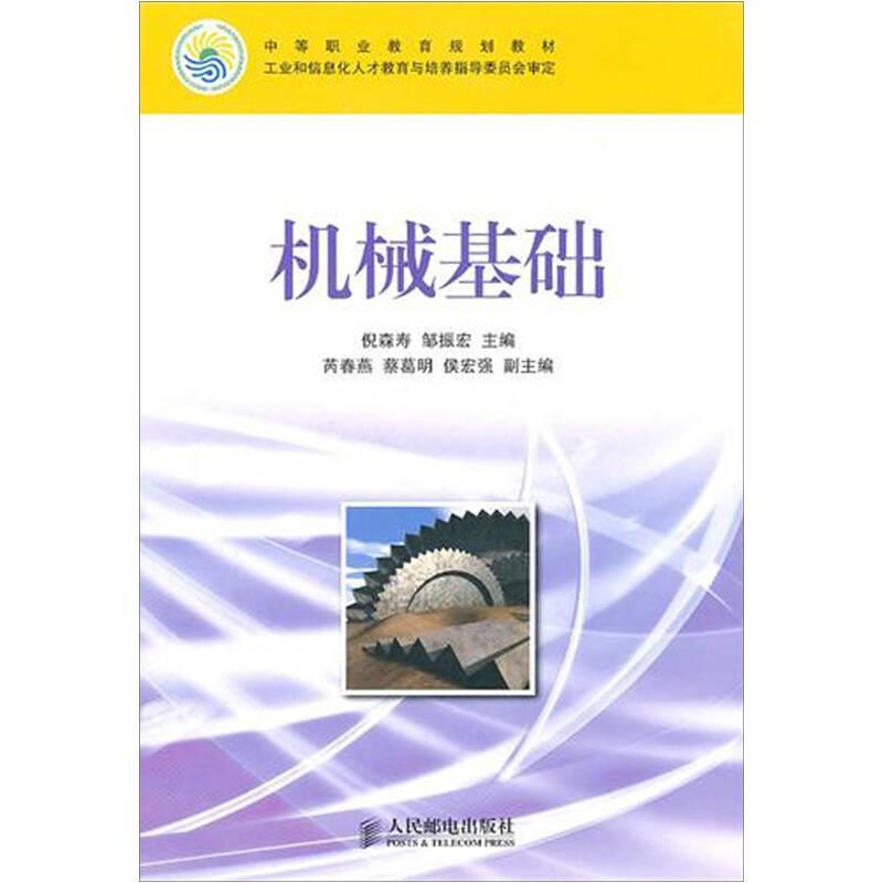 中等职业教育规划教材(工业和信息化人才教育与培养指导委员会审定):机械基础