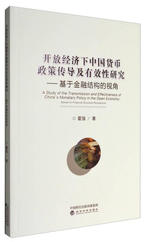开放经济下中国货币政策传导及有效性研究:基于金融结构的视角
