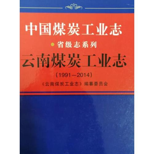 云南煤炭工业志:1991-2014