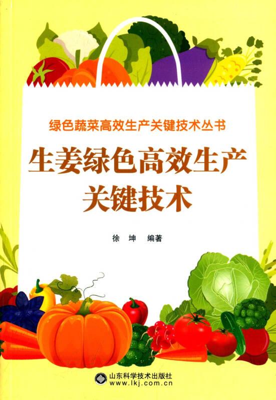 生姜绿色高效生产关键技术