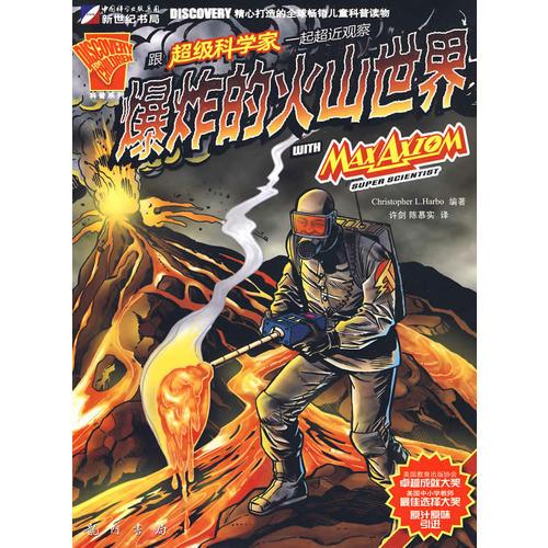 跟超级科学家一起超近观察爆炸的火山世界