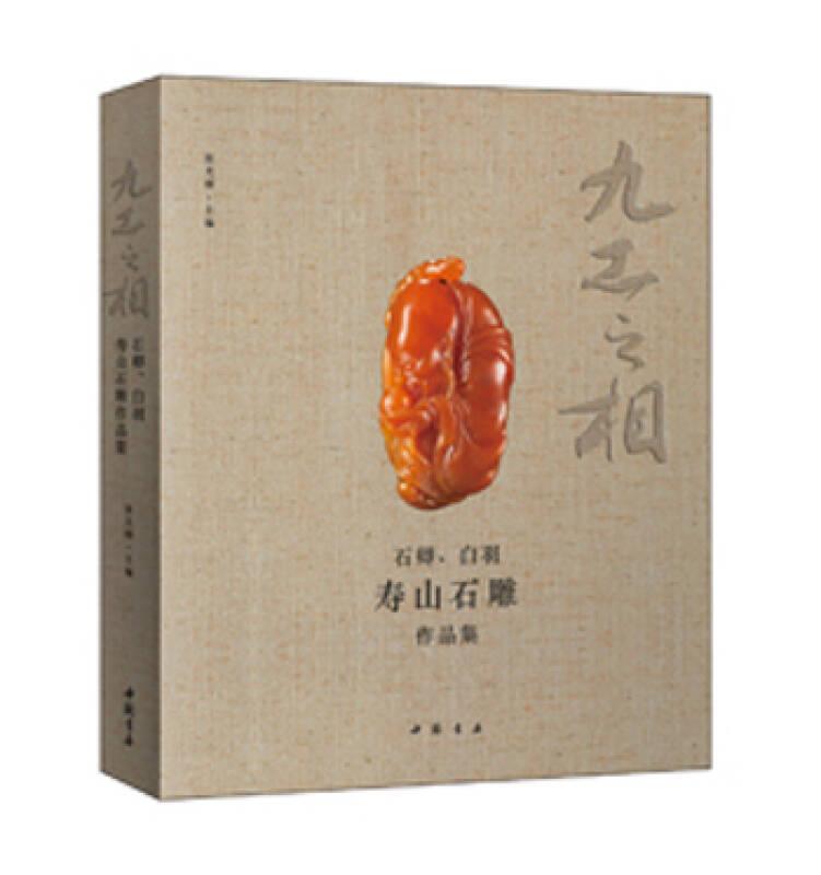 九工之相:石卿、白羽寿山石雕作品集
