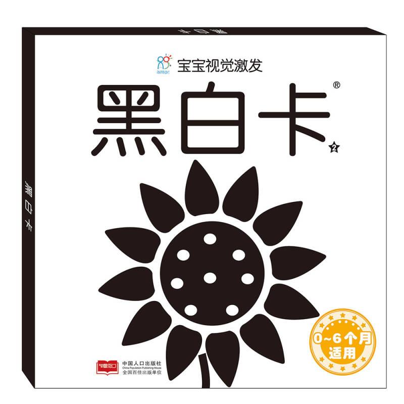 海润阳光.宝宝视觉激发卡-黑白卡. 2