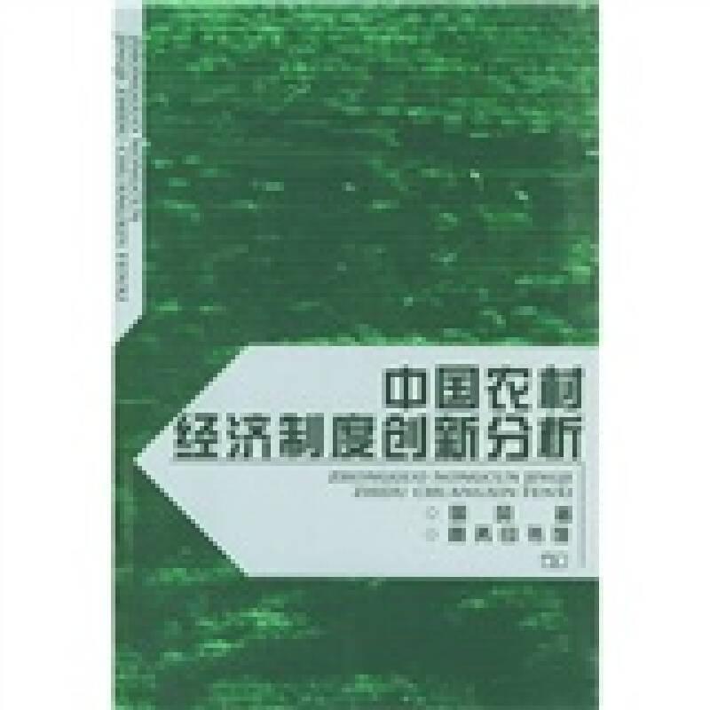 中国农村经济制度创新分析