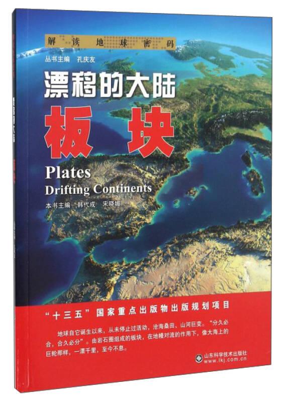 解读地球密码 漂移的大陆:板块