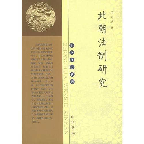 北朝法制研究/中华文史新刊
