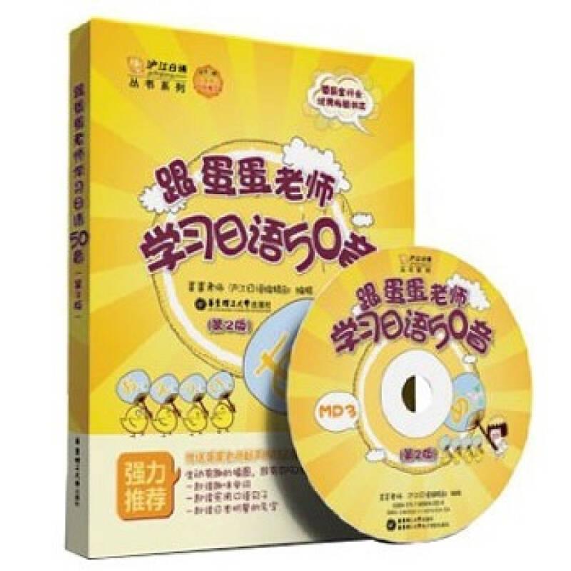 跟蛋蛋老师学习日语50音(第2版)