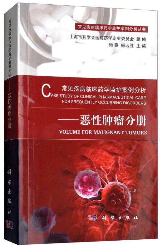 常见疾病临床药学监护案例分析——恶性肿瘤分册