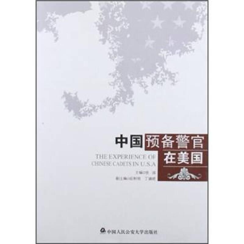 中国预备警官在美国