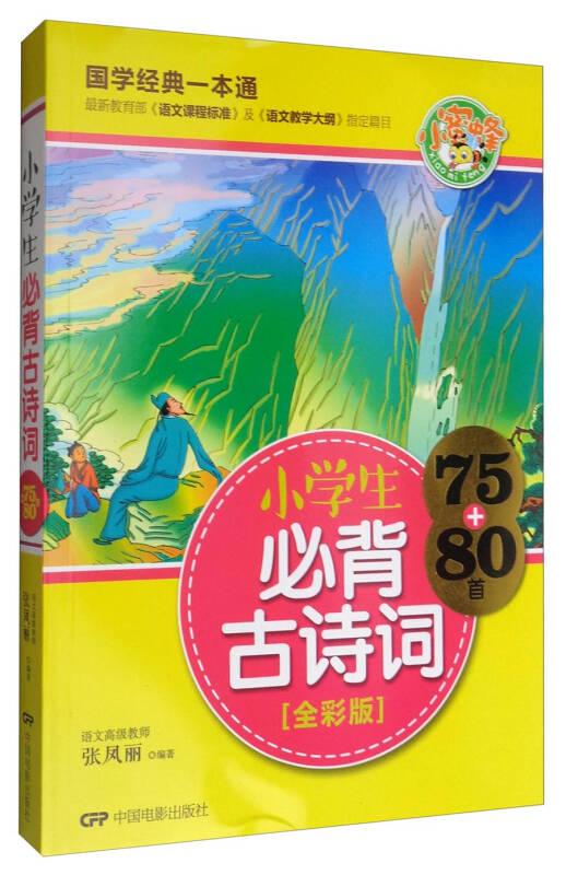 小学生必背古诗词75+80首(全彩版)
