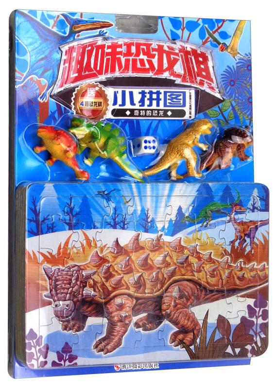 奇特的恐龙/趣味恐龙棋小拼图